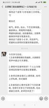 宁晨首席理疗专家王颀智富贵包义乌站