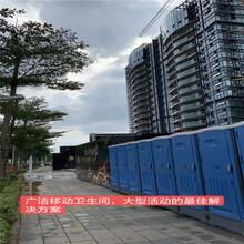 清远环保移动厕所租赁价格实惠厂家供应量足图片