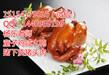 日照猪头肉熟食培训菏泽猪下货加盟开店咸水鸭学习
