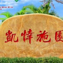 淮南專業從事村牌路標石廠家村牌路標石圖片