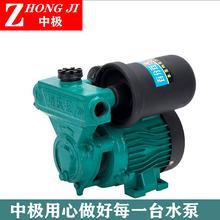 中极自吸泵家用抽水泵全自动冷热水通用自来水塔太阳能增压水泵