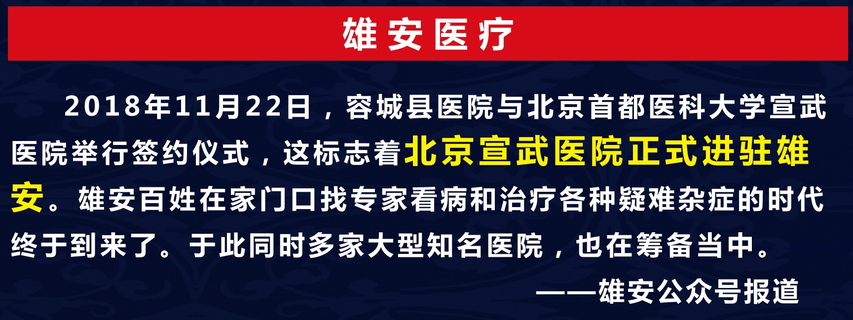 河南省-雄安白沟京雄世贸港三期活力谷楼盘动态