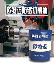 欧特迈202微乳切削液金属切削液铝合金专用
