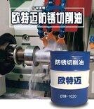 欧特迈微乳切削液铝合金专用图片4