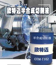 北京歐特買FD-01防凍切削液冷卻液廠家直銷圖片