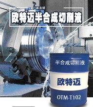 北京欧特买FD-01防冻切削液冷却液厂家直销