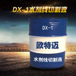 北京欧特迈098线切割液生产厂家图片