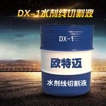 北京歐特邁098線切割液生產廠家圖片