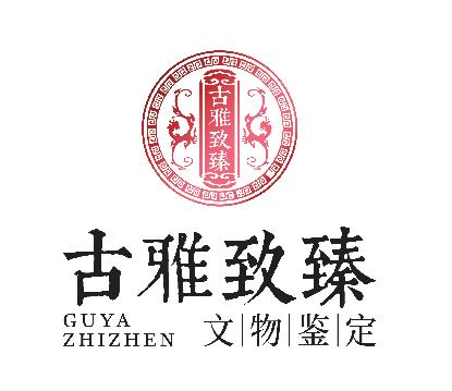 北京鉴古堂国际文物鉴定公司