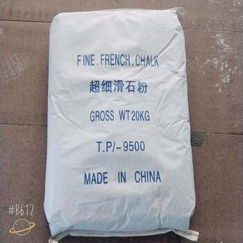 超微细滑石粉T.P/9500(优质5000目-)东莞深圳惠州增城供应