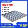 钢格板钢格栅板,热镀锌钢格板,不锈钢,金属,网格板,格栅板