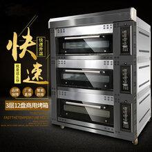 三层六盘烤炉燃气-三层六盘烤炉燃气批发、促销价图片