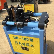 气动碰焊机价格钢筋对焊机螺纹钢对焊机批发图片