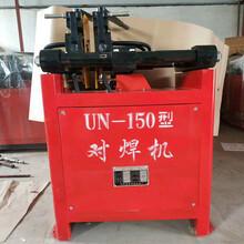 鋼筋對焊機鋼筋閃光對焊機UN-100型對焊機圖片