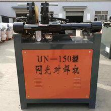 UN-100型150型对焊机钢筋闪光对焊机圆钢螺纹钢对焊机图片