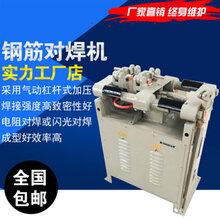 碰焊機銅桿鋁桿對焊機對焊機廠家對焊機批發電纜廠專用圖片