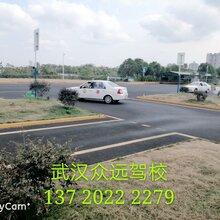 想学车找驾校武汉众远驾校推荐第一品牌