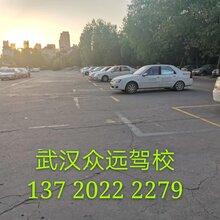 博览五车,为您一车武汉众远驾校驾车生涯的领路人