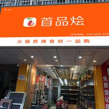 朝阳烧烤火锅超市加盟