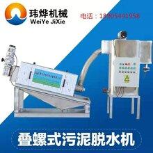江西印刷厂污水处理设备-品牌-玮烨(WYDL)-山东制造