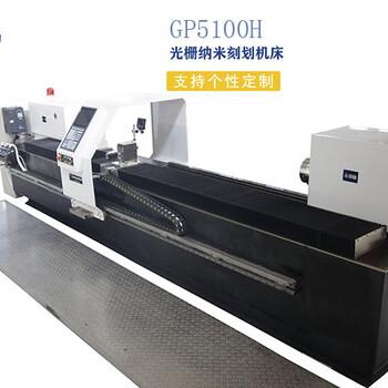 光栅纳米雕刻机床GP5100H零震动零摩擦超高速
