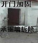 北京海淀区专业墙体开门开窗