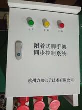 甘肃爬架控制系统优质服务,爬架载荷控制系统图片