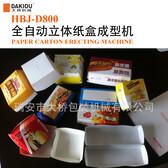 供應漢堡紙盒成型機快餐薯條盒成型設備蛋糕盒熱狗盒