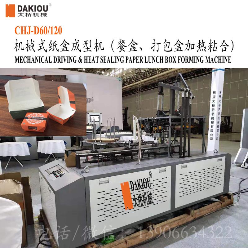 供应机械式纸餐盒成型机打包盒热合机单格快餐纸盒