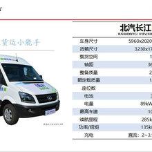 新能源货车租售
