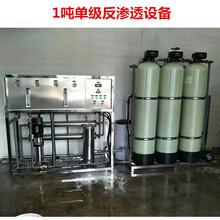 南陽2噸單機反滲透設備假格行情凈化水設備廠家直銷圖片