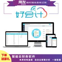 用友畅捷通云财务软件好会计标准版/年