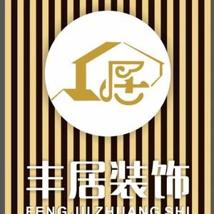 东莞市丰居装饰有限公司