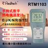 供应工业温度表RTM1103手持式热电偶温度计3通道高精度数字测温仪