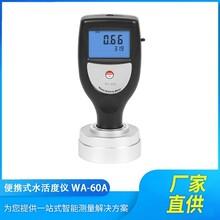 WA-60A便攜式水分活度檢測儀食品水活度計數字水分活度分析儀圖片