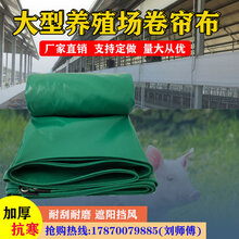 養殖場卷簾布加厚擋風篷布豬舍牛場畜牧場帆布PVC刀刮布圖片