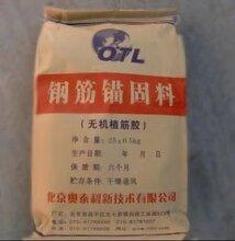 北京奥泰利厂家直销道钉锚固剂图片