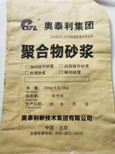 河南新鄉聚合物砂漿奧泰利廠家銷售圖片