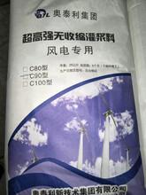 奥泰利风电专用灌浆料,滑县风力灌浆料图片