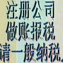 重庆渝北区公司注册代理记账