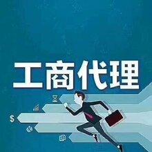 代办重庆九龙坡区杨家坪公司执照