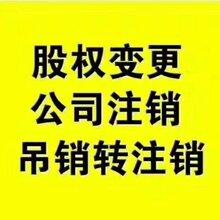 重庆九龙坡区杨家坪公司变更与注销