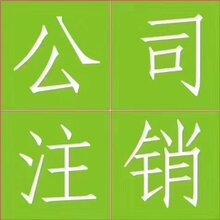 重庆九龙坡区谢家湾公司注销税务注销