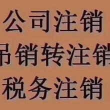 重庆九龙坡区杨家坪公司注销税务注销
