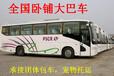 (客車)義烏到淄博的客車在哪兒做票價多少