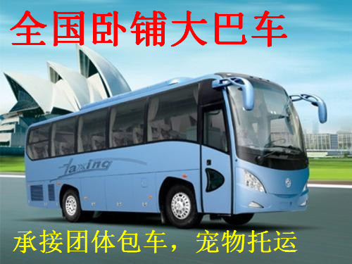 (客车)宜兴到泉港的直达卧铺客车每天几班