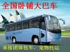 (客車)義烏到臨沭的大巴車的發車時刻表