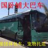 (客车)聊城到济阳直达大巴车发车的时间