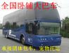 (客車)蘇州到禹城的客車大巴車幾點到的