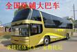 (客車)杭州到青島的大巴車多久到